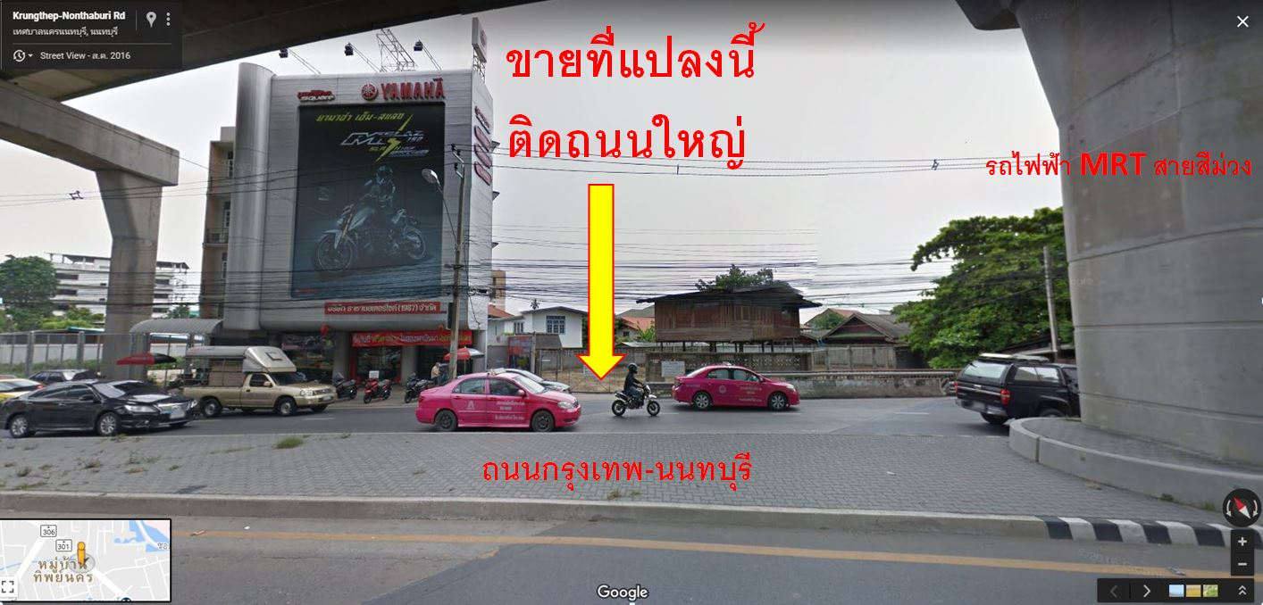 ขายที่สวยติดรถไฟฟ้า MRT สายสีม่วง 155 ตร.ว. ติดถนนใหญ่ ถนนกรุงเทพ-นนทบุรี