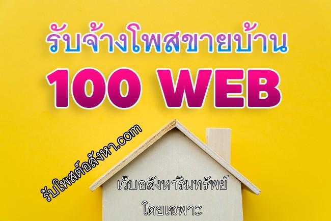 รับจ้างโพสขายบ้าน 100 เว็บไซต์ เว็บอสังหาริมทรัพย์ โดยเฉพาะ