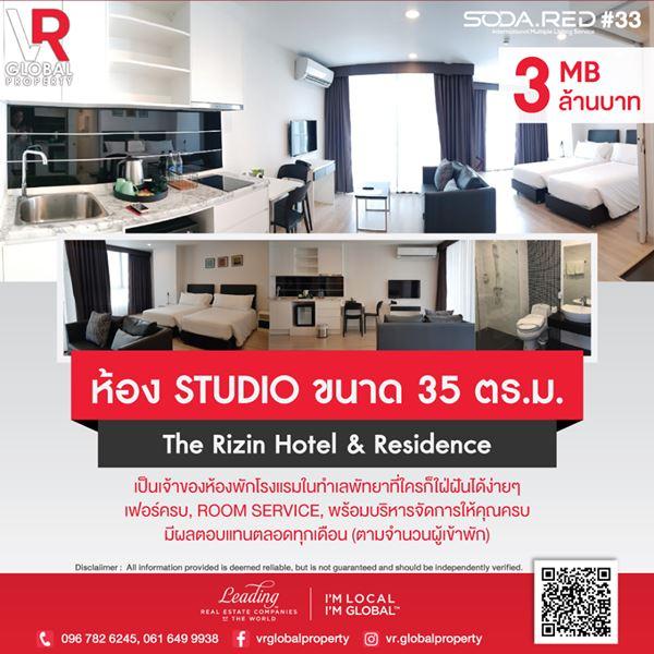 ห้อง STUDIO ขนาด 35 ตร.ม. The Rizin Hotel & Residence