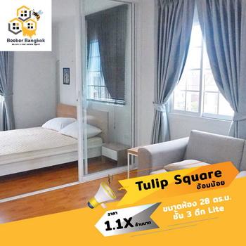 ขาย คอนโด Tulip Square อ้อมน้อย ขนาด 28 ตร.ม. ชั้น 3 ตึก Lite