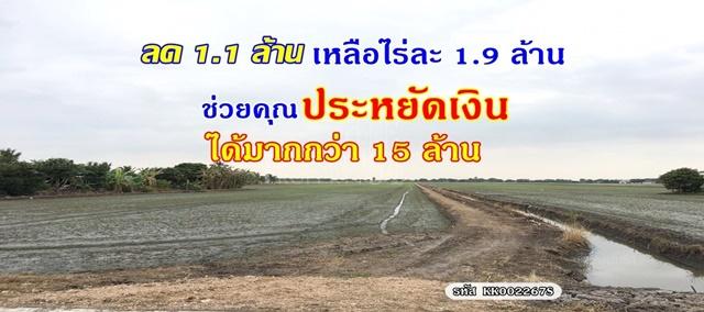 ลดไร่ละ 1.1ล้าน ที่สวย 14ไร่ 317วา @ คลองสี่ ใกล้ฝั่งวังน้อย น้ำประปา/ไฟฟ้าครบ เดินทางง่าย ถนนลาดยางใหม่