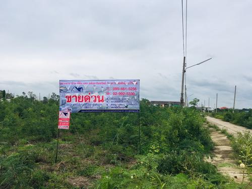 ที่ดินเปล่าถมแล้ว 200 ตารางวา หมู่บ้านร่วมส่องแสง ต.สามเมือง  จ.พระนครศรีอยุธยา