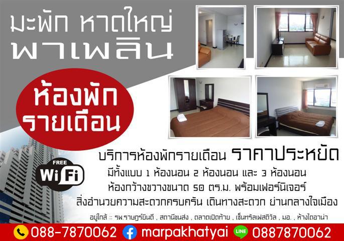ขายคอนโดมิเนียม(มือ 1), ให้เช่าคอนโดฯ(แบบ 1 2 หรือ 3ห้องนอน) หรือเช่าพื้นที่สำนักงาน (Room for rent per monthly, office for rent)