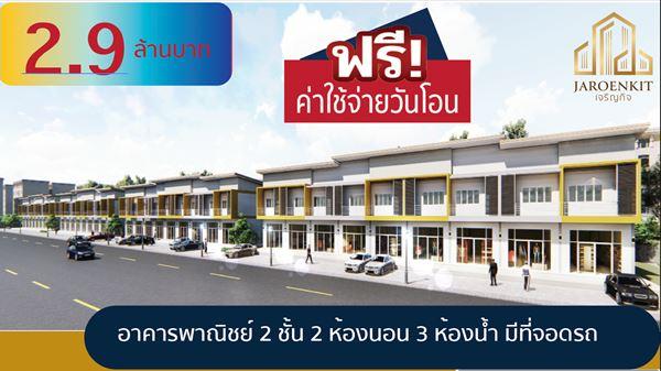 ขายอาคารพาณิชย์ โครงการเจริญกิจ เมืองตรัง รองรับทั้ง การอยู่อาศัยและเพื่อการธุรกิจร้านต่างๆ มี 2 ชั้น