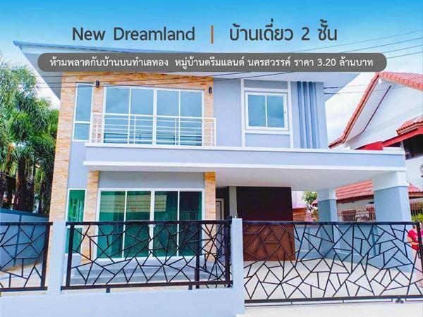 ขาย บ้านเดี่ยว 2 ชั้น 4 นอน 2 น้ำ สร้างใหม่ หมู่บ้านดรีมแลนด์ นครสวรรค์