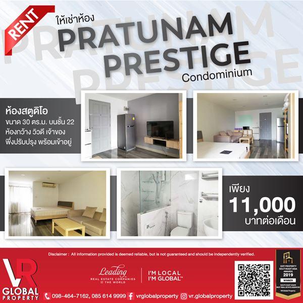 ให้เช่าห้อง คอนโดประตูน้ำ Pratunam Prestige Condominium เพียง 11,000 บาทต่อเดือน
