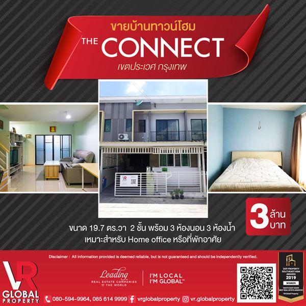 ขายบ้านทาวน์โฮม The Connect เขตประเวศ กรุงเทพ ราคาเบาๆ