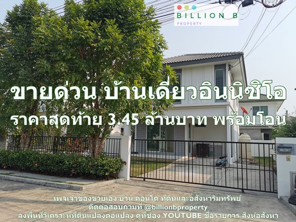 ขายด่วนมาก 3.45 ล้านบาทเท่านั้น บ้านเดี่ยว 52.50 ตร.วา 2 ชั้น 3 ห้องนอน 2 ห้องน้ำ