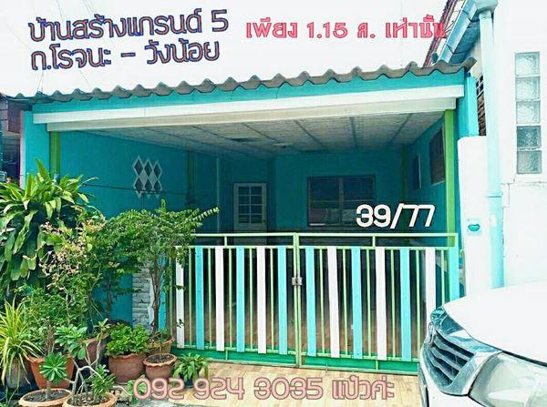 0929243035 (แป๋วค่ะ) ขายถูกทาวน์เฮ้าส์ บ้านสร้างแกรนด์ 5 บางปะอิน พระนครศรีอยุธยา