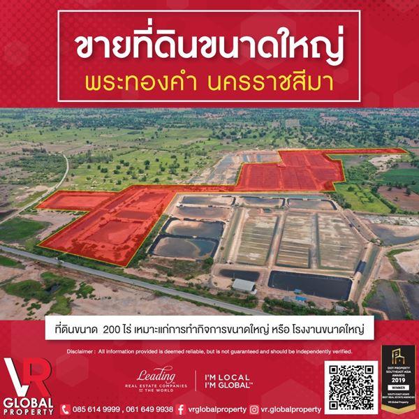 ขายที่ดินขนาดใหญ่ นครราชสีมา 200 ไร่ เหมาะแก่การทำกิจการขนาดใหญ่ หรือ โรงงานขนาดใหญ่