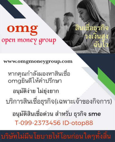 ด่วน กู้เงินสินเชื่อเพื่อนักธุรกิจ openmoneygroup 0992373456