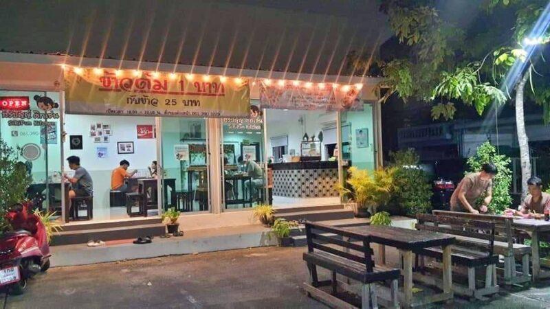 เซ้ง‼️ ร้านอาหาร หลังราม รามคำแหง24แยก12 @ซอยพูนทรัพย์สิน กทม.