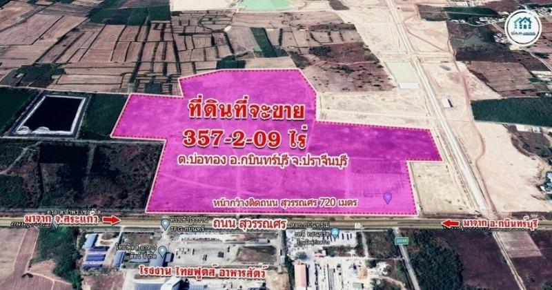 ที่ดินเปล่า 357-2-09 ไร่ หน้ากว้างติดถนน 720 เมตร เส้น กบินทร์บุรี-สระแก้ว (ทางหลวงหมายเลข 33) เขตอุตสาหกรรม และเส้นทางขนส่ง AEC อ.กบินทร์บุรี จ.ปราจีนบุรี