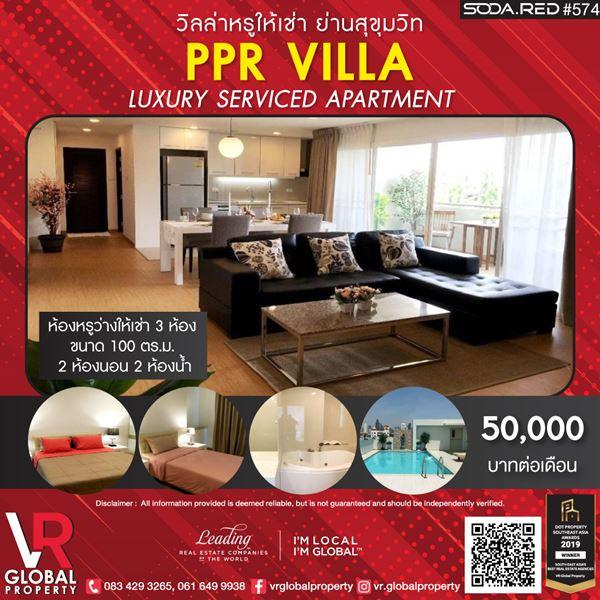วิลล่าหรูให้เช่า ย่านสุขุมวิท PPR Villa Luxury Serviced Apartment ทุกห้องตกแต่งครบ