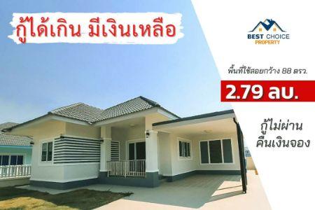 ขาย บ้านเดี่ยว กู้เกินเงินเหลือ บ้านนอกโครงการ หนองจ๊อม เชียงใหม่ 88 ตร.วา ฟรีโอน