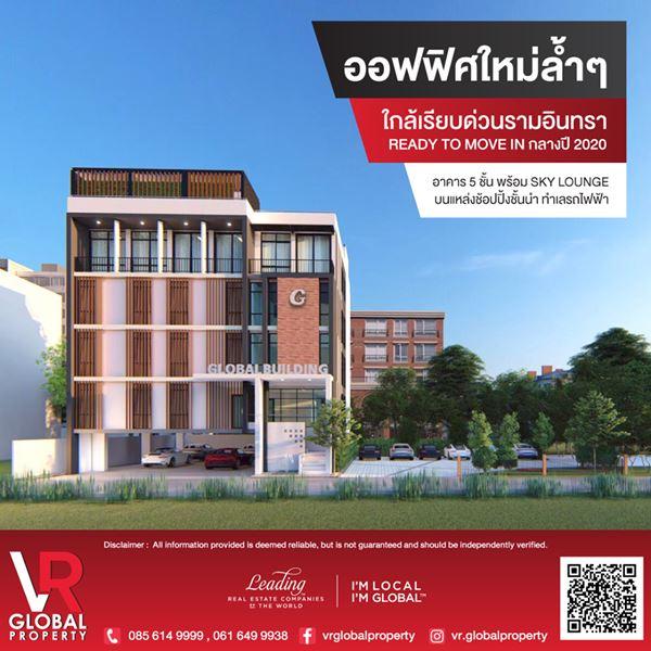 Office For Rent ให้เช่าออฟฟิศใหม่ 5 ชั้น ใกล้เรียบด่วนรามอินทรา พร้อม Sky Lounge พร้อมสระว่ายน้ำ