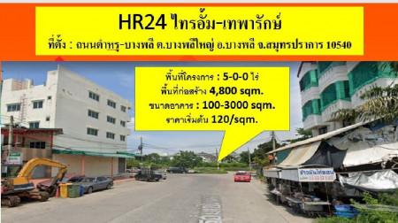 ให้เช่า โกดัง HR24 โกดังให้เช่า ไทรอั้ม-เทพารักษ์ จ.สมุทรปราการ 300 ตรม. 3 ไร่ 0 งาน 0 ตร.วา
