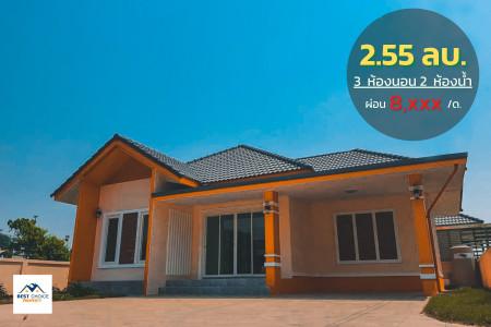 ขาย บ้านเดี่ยว กู้เกินเงินเหลือ แยกลิขิตชีวัน  60 ตร.วา ฟรีโอน