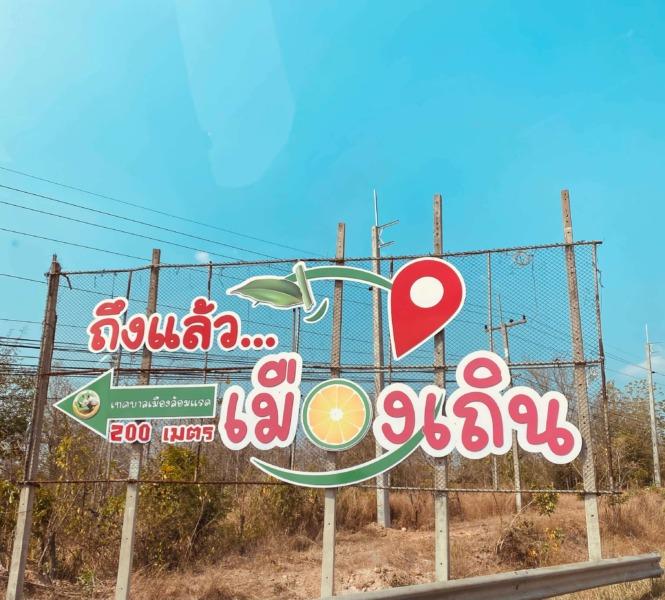 ที่ดิน ที่ดินติดถนน  2 ไร่ 1 งาน 30 ตร.ว. ต.ล้อมแรด อ.เถิน จ.ลำปาง 2-1-30 Rai  Lomrad Sub-district, Thoen District, Lampang Province