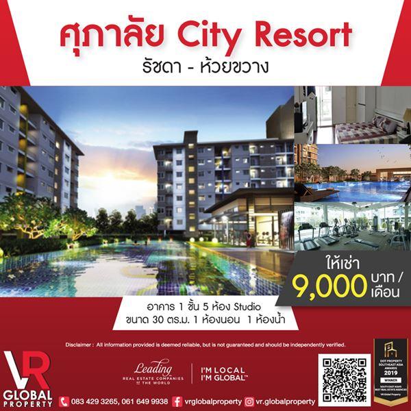 ให้เช่าคอนโด Supalai City Resort รัชดา-ห้วยขวาง 30 ตร.ม. ห้องสตูดิโอ เฟอร์นิเจอร์ เตียงนอน 6 ฟุตพร้อมฟูกที่นอนพร้อม