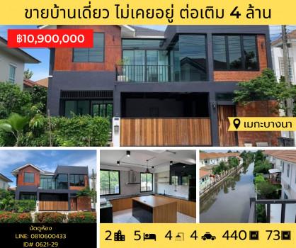 ขาย บ้านเดี่ยว ทำเลดี ไม่เคยอยู่ ต่อเติม 4 ล้าน 440 ตรม. 73 ตร.วา