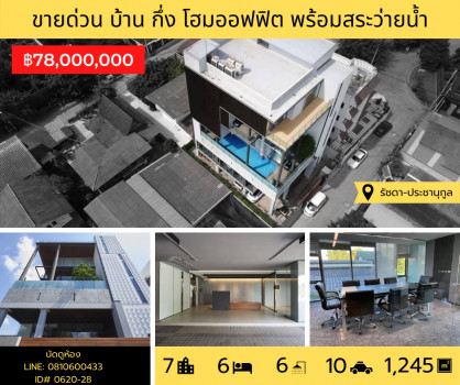 ขาย บ้านเดี่ยว หรู ขนาดใหญ่ กึ่ง โฮมออฟฟิต 1245 ตรม. 99 ตร.วา