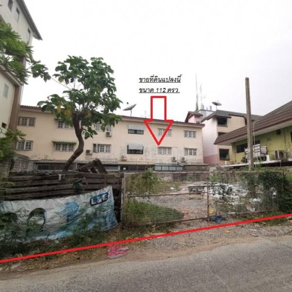 ขายที่ดินเปล่า ใกล้รถไฟฟ้าสายสีชมพู ซ.แจ้งวัฒนะ 12 ขนาด 112 ตรว. เหมาะสร้างบ้านพักอาศัย