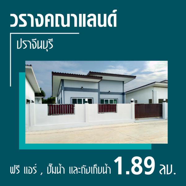 บ้านเดี่ยว 2 ห้องนอน 2 ห้องน้ำ 2 ที่จอดรถ ทำเลดี โคกปีบ ปราจีนบุรี
