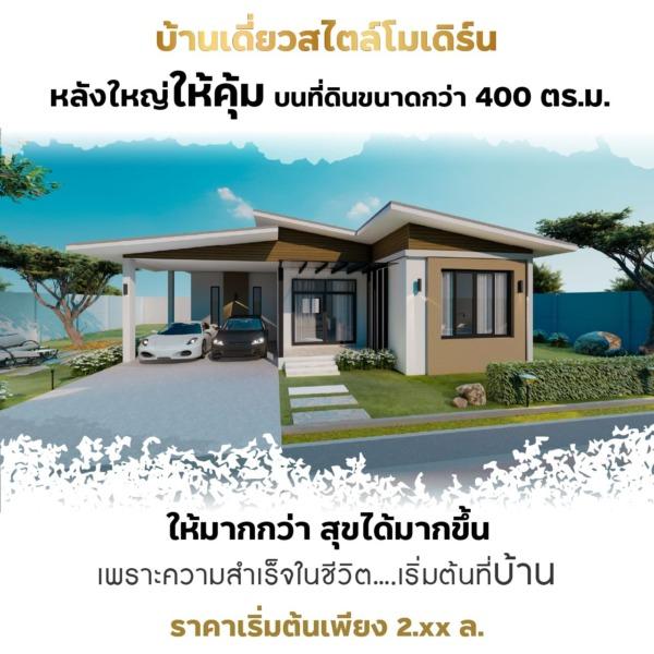 ขายบ้านดี่ยวสไตล์โมเดิร์น พร้อมพื้นที่บริเวณบ้านขนาดใหญ่ ทุ่งสง นครศรีธรรมราช โทร 061 9351 979