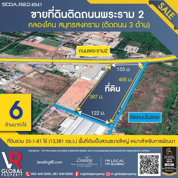 ขายที่ดินติดถนนพระราม 2 (ติดถนน 3 ด้าน) 33-1-81 ไร่ พื้นที่เดิมเป็นสวนขนาดใหญ่