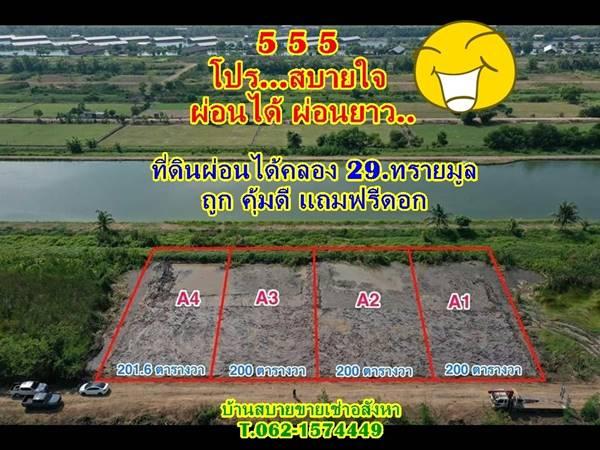 ที่ดินแบ่งขายผ่อนง่ายโปรดีฟรีดอก องครักษ์ นครนายก T.062-1574449
