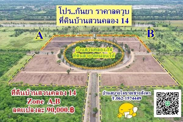 โปรแรงกันยาราคาลดวูบที่ดินบ้านสวนคลอง_14 ลดแรง T.062-1574449