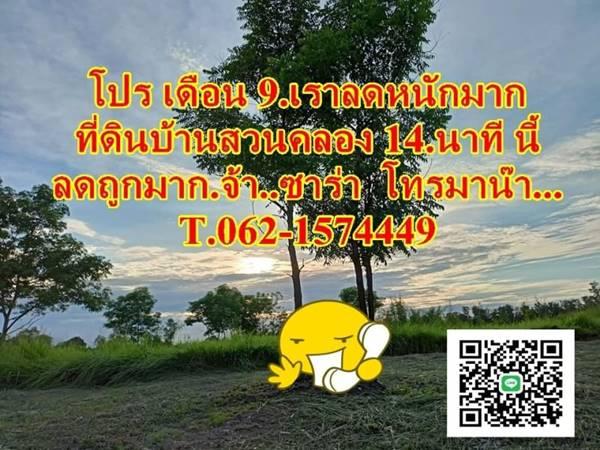 โปรลดแรงที่ดินแปลงเล็กบ้านสวนคลอง_14 ลดราคามาเบาหวิว T.062-1574449